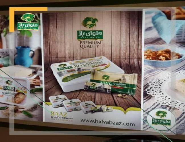 25 نمایشگاه بین المللی صنایع غذایی (ایران اگروفود)